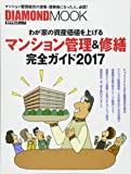 マンション管理&修繕完全ガイド 2017―わが家の資産価値を上げる (ダイヤモンドMOOK)