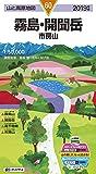 山と高原地図 霧島・開聞岳 市房山 (山と高原地図 60)