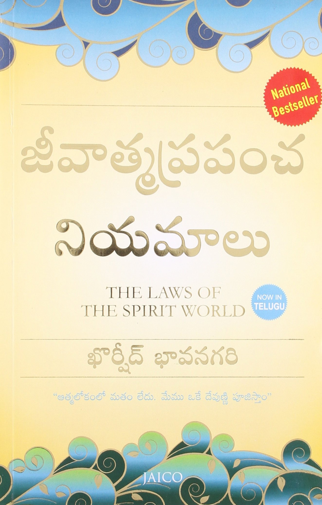 Buy The Lawsof the Spirit World (Telugu) Book Online at Low Prices ...