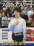 フィギュアスケート2015-2016シーズン決算号 (B・Bムック)