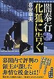 闇奉行 化狐に告ぐ (祥伝社文庫)