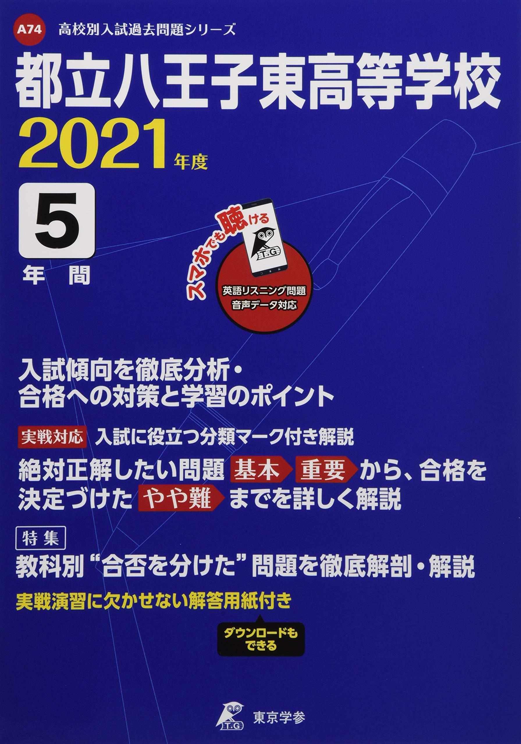 合格 2021 発表 高校 都立