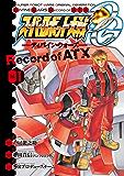 スーパーロボット大戦OG -ディバイン・ウォーズ- Record of ATX 1 (電撃コミックス)