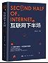 互联网下半场
