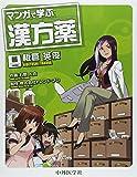 マンガで学ぶ漢方薬