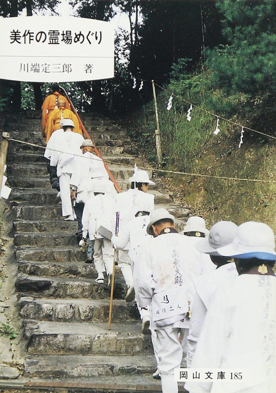 三郎 川端