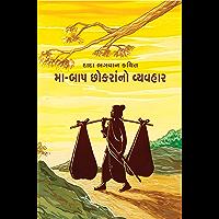 Generation Gap (Full Version) (Gujarati Edition)