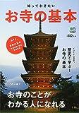 お寺の基本