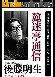麓迷亭通信 後藤明生・電子書籍コレクション (アーリーバード・ブックス)