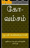 கோ-வம்சம்: அறியப்படாத ஒரு வம்சத்தின் வரலாறு (Tamil Edition)