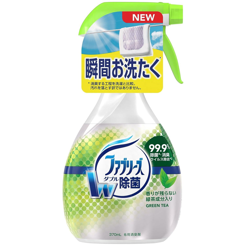 ファブリーズ 消臭スプレー 布用 W除菌 緑茶成分入り 370mL