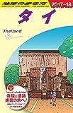 D17 地球の歩き方 タイ 2017~2018