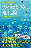 海と陸をつなぐ進化論 気候変動と微生物がもたらした驚きの共進化 (ブルーバックス)