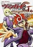 カードファイト!!ヴァンガードGストライドジェネレーション (1) (単行本コミックス)