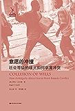 意愿的冲撞:社会等级的歧义如何孕育冲突