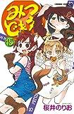 みつどもえ 15 (少年チャンピオン・コミックス)