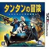 タンタンの冒険 ユニコーン号の秘密 - 3DS