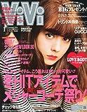 ViVi (ヴィヴィ) 2014年 01月号 [雑誌]