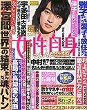 週刊女性自身 2015年 7/21 号 [雑誌]