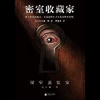密室收藏家(读客熊猫君出品,一本揭开所有诡计的密室说明书!第13届本格推理大奖获奖作品。)