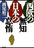 西欧の無知 日本の怠惰 (PHP文庫)