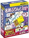 コーパス 名刺ぷりんとSimple7