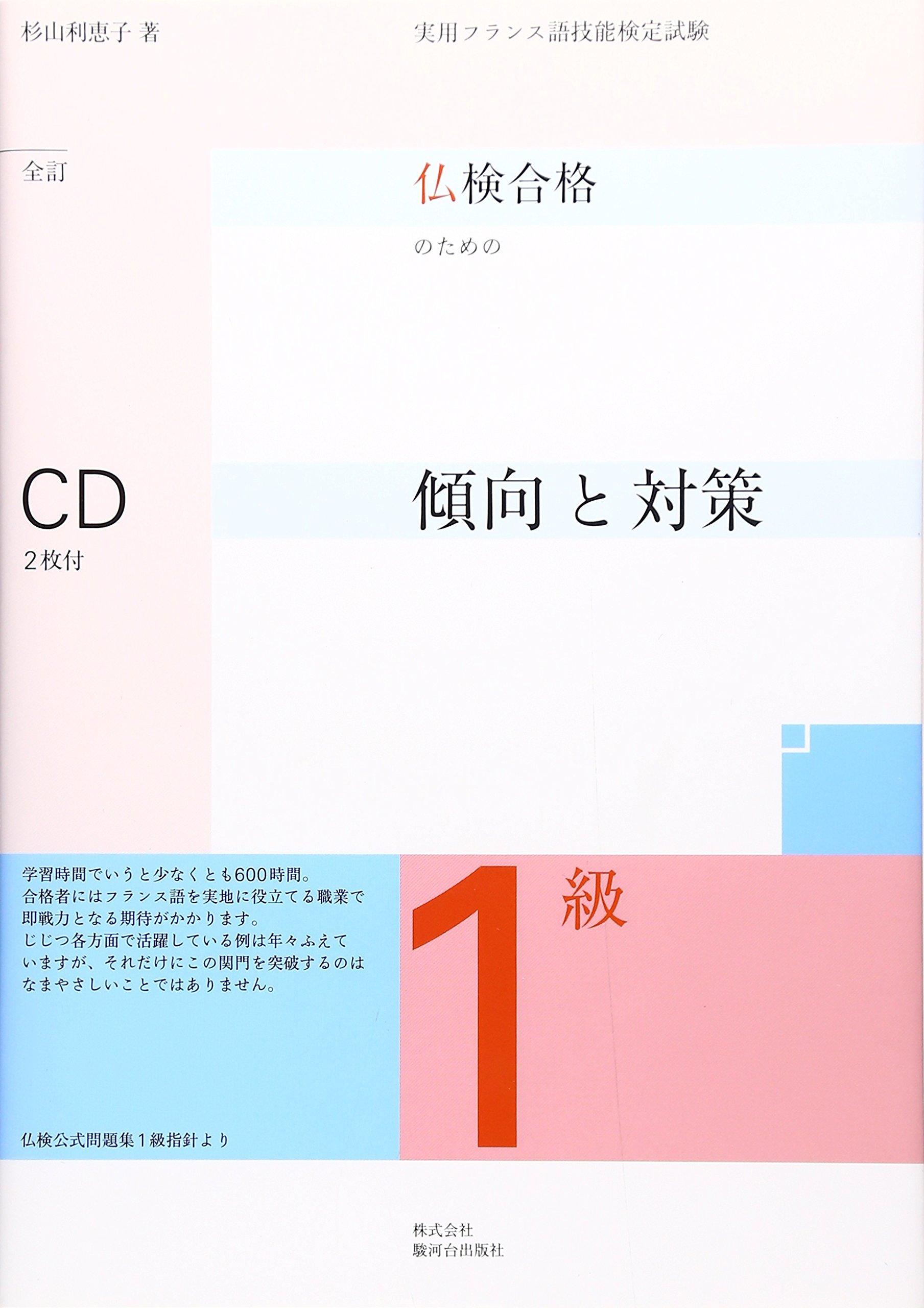 Download Futsuken gōkaku no tameno 1kyū keikō to taisaku pdf epub