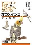 オカメインコ完全飼育:飼育、接し方、品種、健康管理のことがよくわかる (Perfect Pet Owner's Guides)
