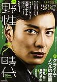 小説 野性時代 第140号 (KADOKAWA文芸MOOK 142)