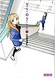 ささめきこと 7 (MFコミックス アライブシリーズ)