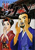 JIN 第15巻―仁 (ジャンプコミックスデラックス)