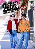 【早期購入特典あり】「俺旅。~韓国 ~」後編 黒羽麻璃央×崎山つばさ(ポストカード付) [DVD]