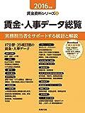 2016年版 賃金・人事データ総覧 (賃金資料シリーズ3)