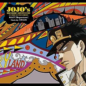 ジョジョの奇妙な冒険 CD
