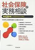 社会保険の実務相談【平成28年度】