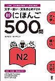 新にほんご500問N2 (アスク出版)