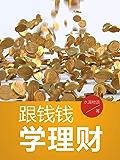 跟钱钱学理财 (长投专刊)