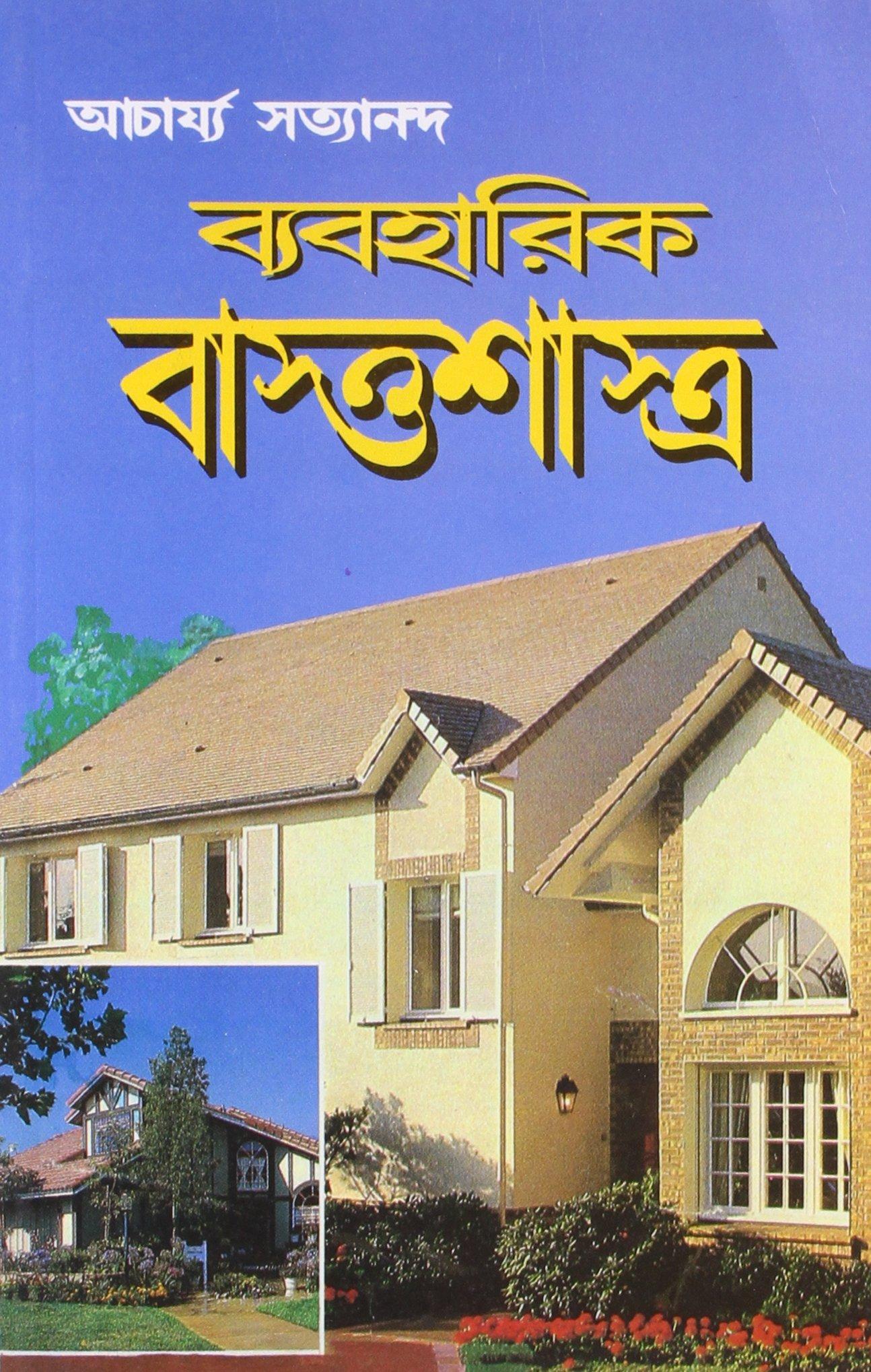 Buy Vyavharik Vaastu Shastra Book Online at Low Prices in