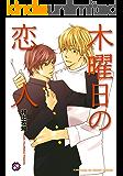 木曜日の恋人 村上左知BLシリーズ (kobunsha BLコミックシリーズ)