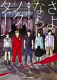 さよならノクターン(1) (角川コミックス・エース)