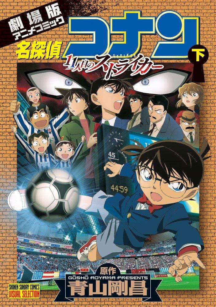 Read Online Striker under the 11 th Detective Conan (Shonen Sunday Comics visual selection) (2012) ISBN: 4091241077 [Japanese Import] ebook
