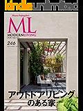 モダンリビング(MODERN LIVING) No.246 (2019-08-07) [雑誌]