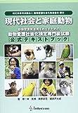 現代社会と家庭動物