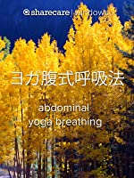 ヨガ腹式呼吸法 Abdominal Yoga Breathing