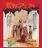 荒野のアニマル HDリマスター版 ブルーレイ [Blu-ray]