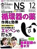 ナース専科 2018年12月号 (ねじ子のヒミツ手技/循環器の薬/看護記録)