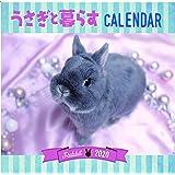 うさぎと暮らすカレンダー2020 (壁掛け)