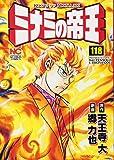 ミナミの帝王 118 (ニチブンコミックス)