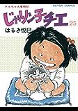 じゃりン子チエ【新訂版】 : 23 (アクションコミックス)
