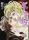 新 ダークネス (4) (ぶんか社コミックス)